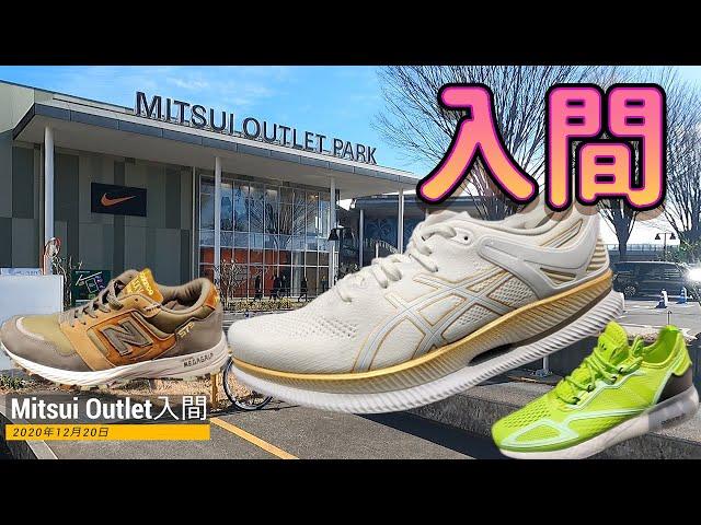 三井アウトレットパーク入間のNew Balance(ニューバランス)、adidas(アディダス)、ASICS(アシックス)の価格調査。クリスマス直前のセールは!?
