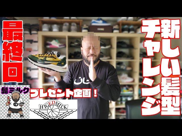 NIKE(ナイキ)【スニーカー】新しい髪型でSNKRSチャレンジ最終章!プレゼント企画もあるかもー!