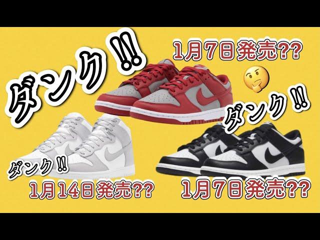 """2021年1月7日発売?Nike Dunk Low""""UNLV"""" Nike Dunk Low""""PANDA"""" Nike Dunk High""""Vast Grey""""DD1399-100 DD1391-002(ナイキ ダンクスニーカー)"""