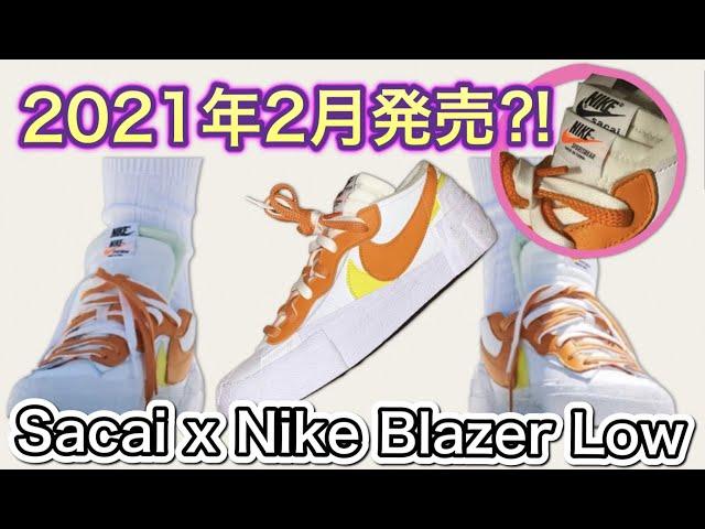 2021年2月発売?!Sacai x Nike Blazer Low Magma Orange!サカイ x ナイキ ブレザーロー!DD1877-100