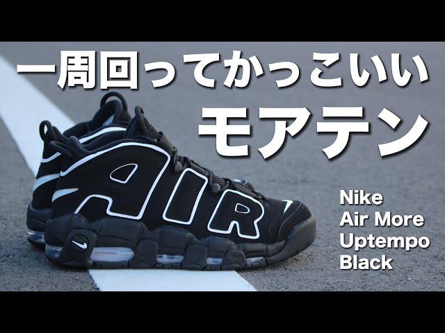 ナイキ エア モア アップテンポ【スニーカーレビュー】かつて一世を風靡したあのモアテンが、4年ぶりにやってきた。 Nike Air More Uptempo Review