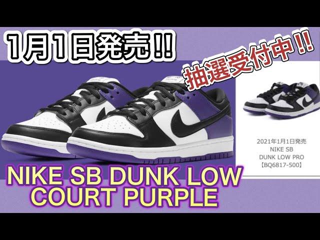 """抽選開始!2021年1月1日発売 !!Nike SB Dunk Low """"Court Purple"""" ナイキSBダンク コートパープル!BQ6817-500 CD0461-151"""