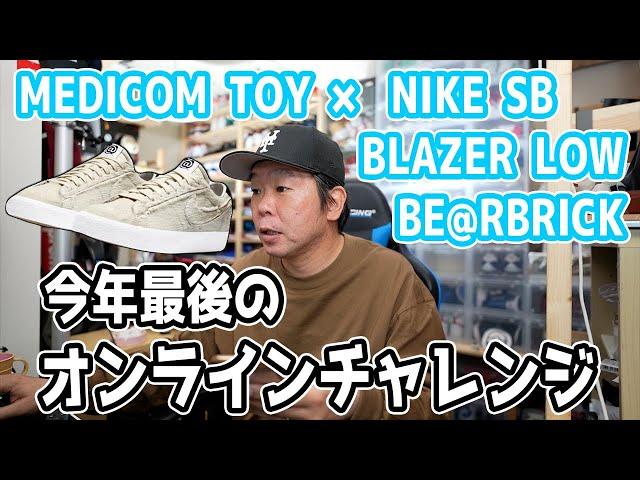 【スニーカー】今年最終戦!SNKRSオンラインチャレンジ NIKE(ナイキ) SB BLAZER BE@RBRICK(ブレーザー ベアブリック)