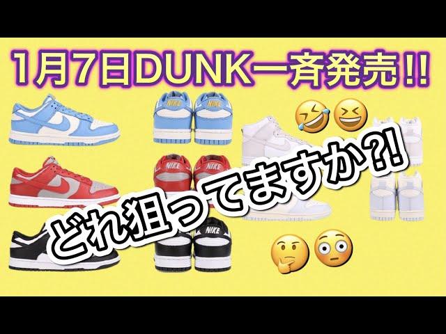 """2021年1月7日にナイキダンク ,一挙6足発売! Nike Dunk Low """"UNLV"""" Nike Dunk High """"Football Grey DD1391-002 DD1869-102"""