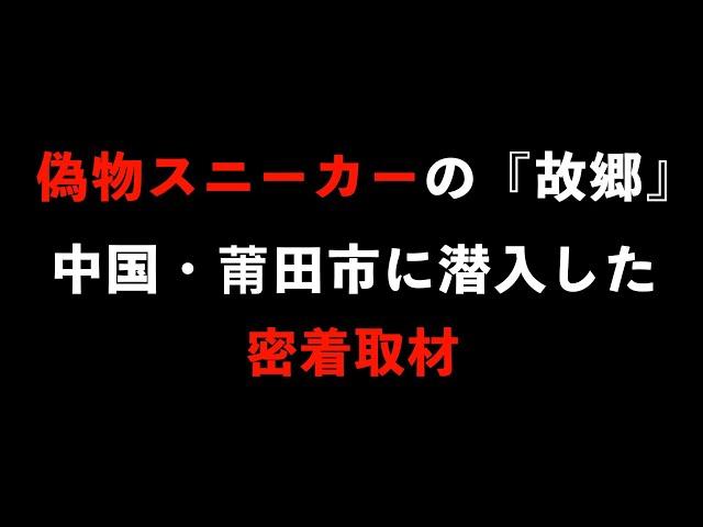 密着取材!偽物スニーカーの故郷中国・莆田市に潜入!
