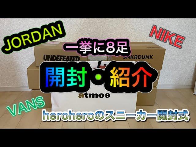 第9回 heroheroのスニーカー開封式 先週届いたスニーカを一気に開封・紹介します!NIKE(ナイキ)