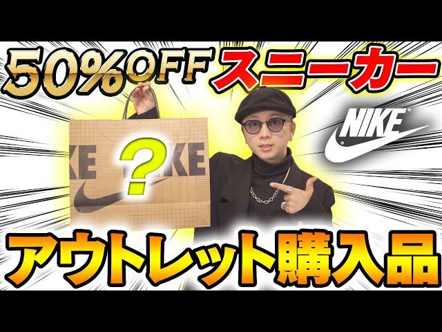 【都市伝説&購入品紹介】50% OFF アウトレットで買ったNIKE(ナイキ)のスニーカー紹介
