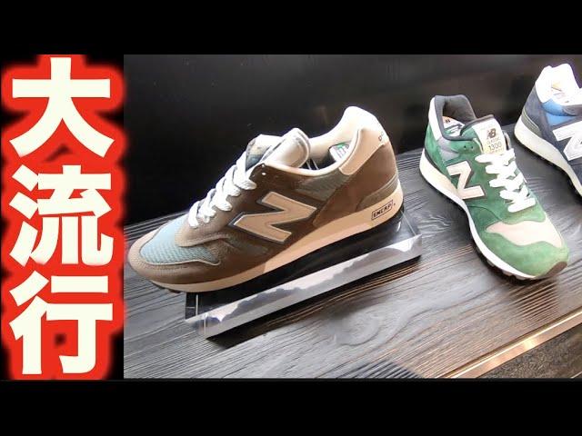 【大流行】New Balance(ニューバランス)原宿行ってきた!! 【スニーカー研究】