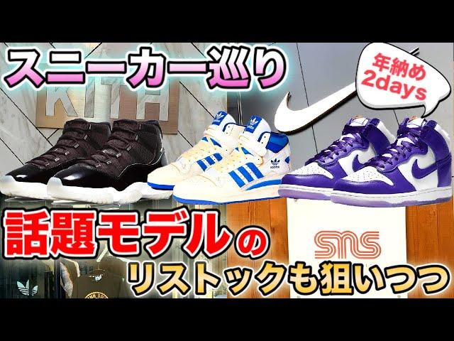 【スニーカー巡り】年内最後に原宿~渋谷~代官山を探索!話題モデルのリストックも狙いつつスニーカーを楽しむ【KITH/A.T.A.D/NIKE(ナイキ)原宿/sns etc…】
