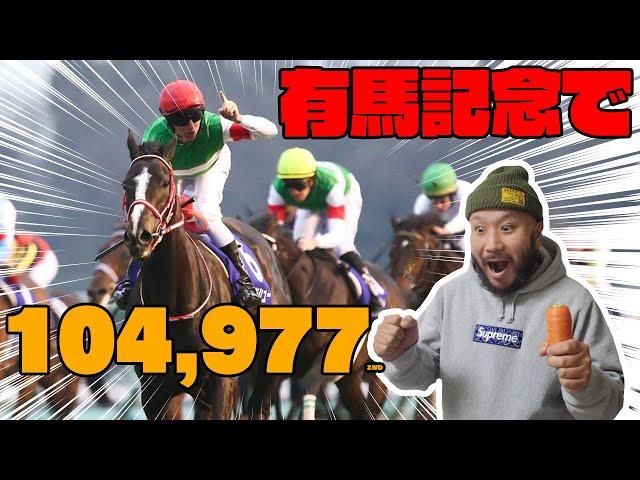 【競馬】有馬記念を頑張った結果【スニーカー】NIKE(ナイキ) DUNK