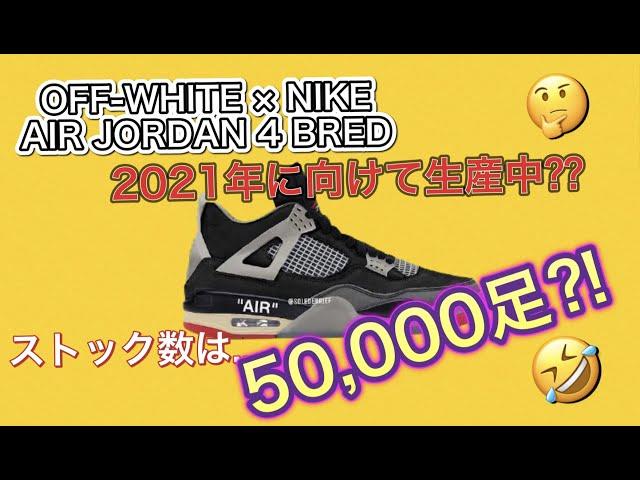 """現在生産中?!来年発売か?OFF-WHITE x NIKE Air Jordan 4 """"Bred""""オフホワイト x エアジョーダン4ブレッド!Air Jordan 1 High '85 OG"""