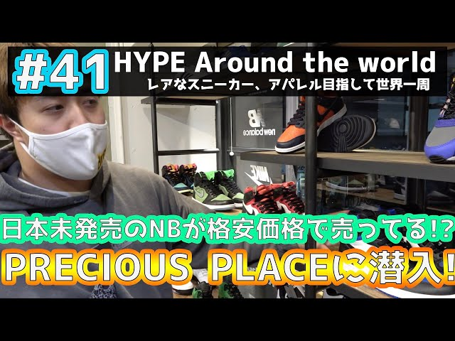 【#41】大阪堀江にある隠れたスニーカーショップ!PRECIOUS PLACEに行ってみた!NIKE adidas NewBalance