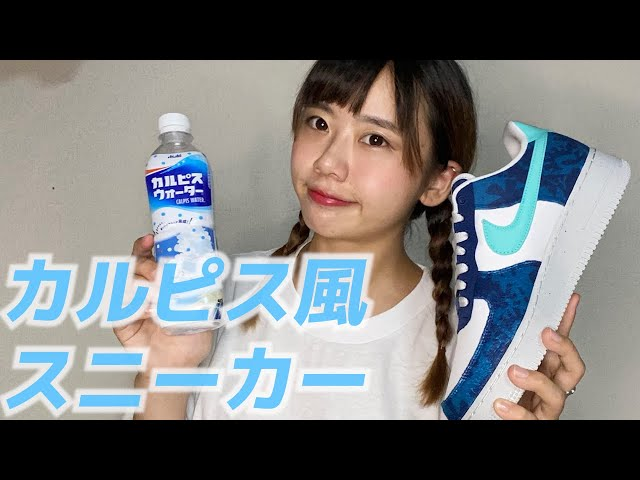 【NIKE BY YOU】カルピス風スニーカー作って見た