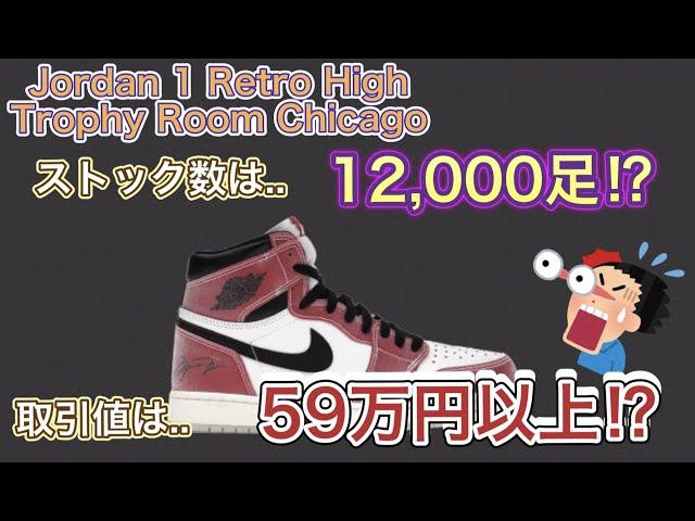 取引値は59万円.. Trophy Room x NIKE Air Jordan 1 High OG !トロフィールーム x エアジョーダン1!DA2728-100 555088-603 CV1677-100