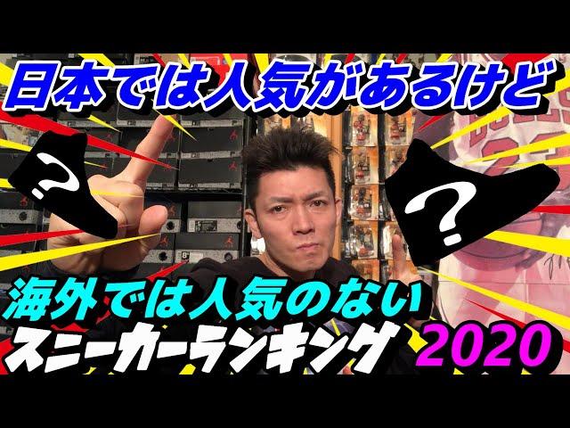 日本では人気があるけど海外ではあんまり人気のないスニーカーランキング2020!!NIKE(ナイキ)