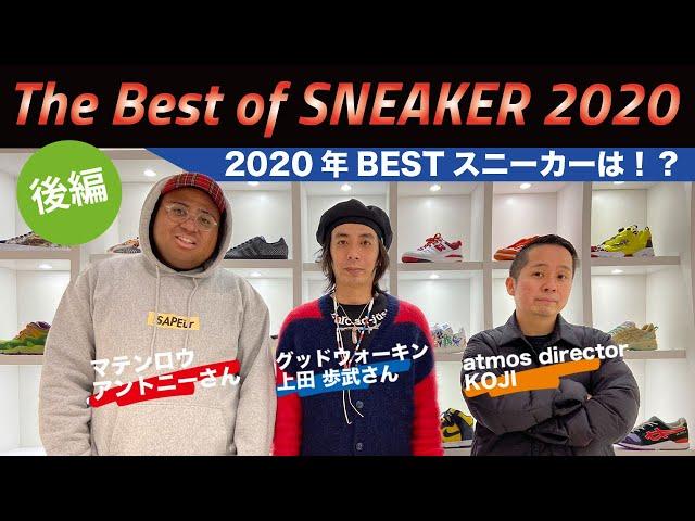 グッドウォーキン上田、アントニー、KOJIが選ぶ今年の1足は!? 「The BEST of SNEAKER 2020」後編!-atmos TV-Vol.231-