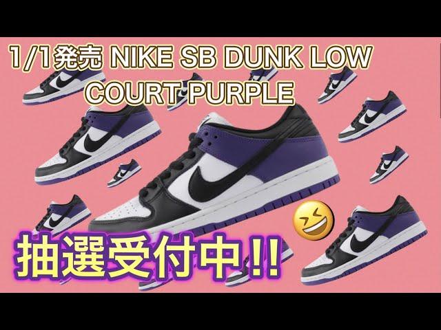 """抽選開始中!Nike SB Dunk Low """"Court Purple""""ナイキSB コートパープル!BQ6817-500 CT8527-400"""