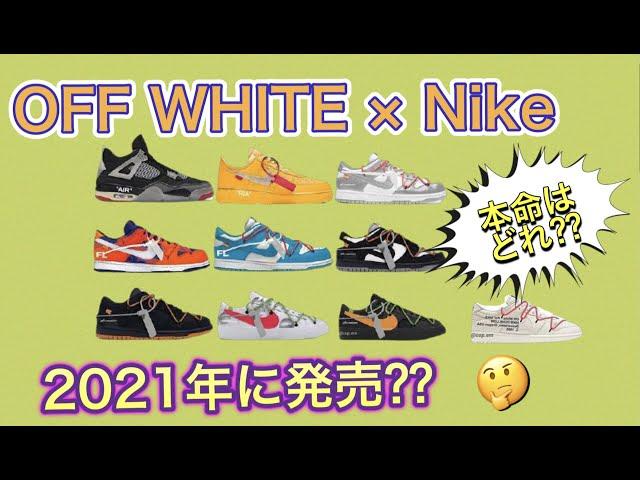2021年発売?Off White(オフホワイト) x NIKE(ナイキ)!OFF-WHITE x Nike Dunk Low OFF-WHITE x Nike Blazer Low !エアジョーダン ナイキダンク