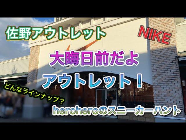 heroheroのスニーカーハント第39回 佐野プレミアム・アウトレット大晦日前だよアウトレット〜NIKE(ナイキ)