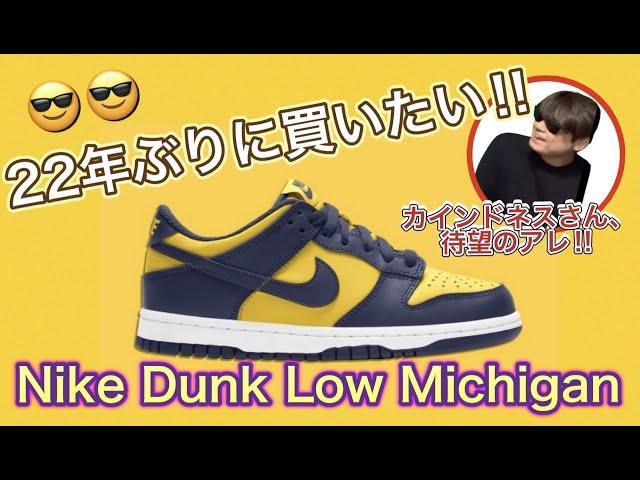"""22年ぶりに買いたい! Nike Dunk Low """"Michigan""""! ナイキダンク ロー ミシガン!DD1391-700 DD1391-102 CW1590-102"""