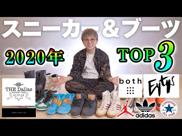 【スニーカー全部】2020年に買った靴ベスト3を発表!【ナイキ/コンバース/アディダス/ボスパリス/ランダムアイデンティティ】