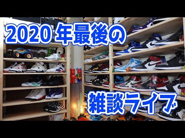 【スニーカー/ライブ】2020年もあと僅か!今年最後の雑談ライブ!1年間の感謝を込めて!!