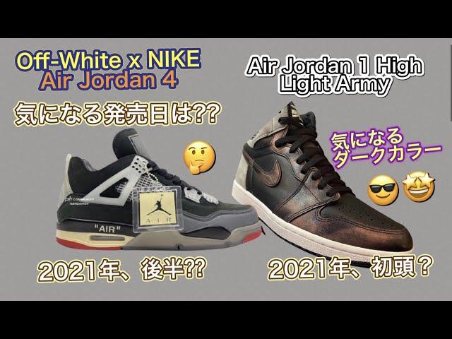 """2021年後半発売か?!OFF-WHITE(オフホワイト) x Air Jordan(エアジョーダン) 4 """"Bred""""!Air Jordan 1 High OG """"Light Army"""" 555088-033"""