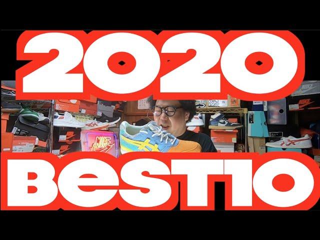【超ベスト】 2020年のベストスニーカー【スニーカー研究】NIKE(ナイキ) adidas(アディダス) NewBalance(ニューバランス)ASICS(アシックス)