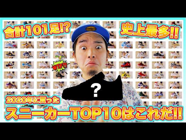[スニーカー・TOP10]全部で101足!?2020年に買ったスニーカーの中で、TOP10はこいつらだ!NIKE(ナイキ)ASICS(アシックス)NewBalance(ニューバランス)adidas(アディダス)