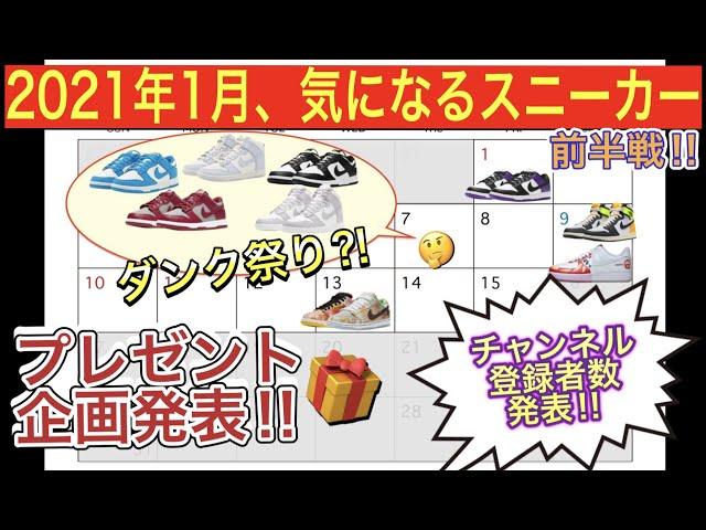 """2021年1月、気になるスニーカー前半戦!!本命は?Nike Dunk Low(ナイキ ダンク ロー) """"UNLV"""" DD1391-002 DD1503-101 555088-118"""