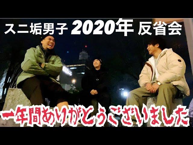 【靴垢男子】スニ垢男子2020年反省会 NIKE AIR MAX95 イエローグラデ