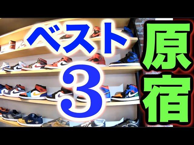 原宿で売れているスニーカーランキング|Ranking of sneakers sold in Harajuku