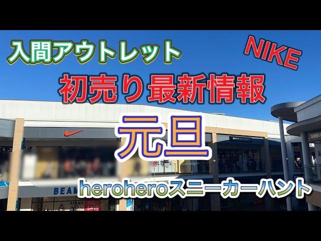 heroheroのスニーカーハント第40回 入間プレミアム・アウトレット初売りアウトレット!初売り目玉あるか?NIKE(ナイキ)