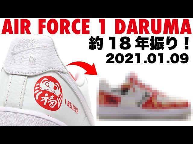 新年1発目!NIKE AIR FORCE 1 DARUMA(ナイキ エアフォース1 ダルマ)が1月9日発売!-atmos TV-Vol.232-