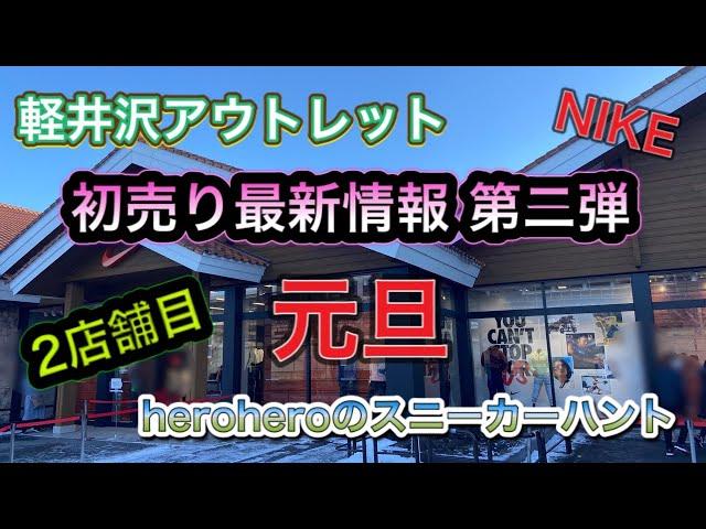 heroheroのスニーカーハント第41回 軽井沢アウトレット初売りアウトレット!2店舗目!初売り目玉あるか?NIKE(ナイキ)