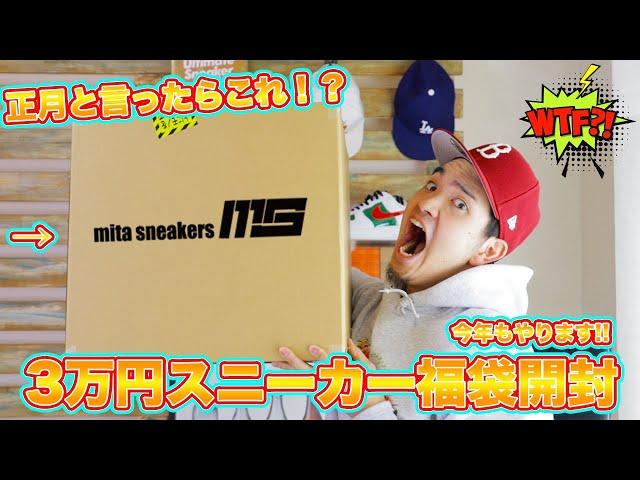 [スニーカー・福袋]今年もやります!3万円のスニーカー福袋開封してみた!プレゼント企画もあるよ!adidas(アディダス)ASICS(アシックス)Reebok(リーボック)