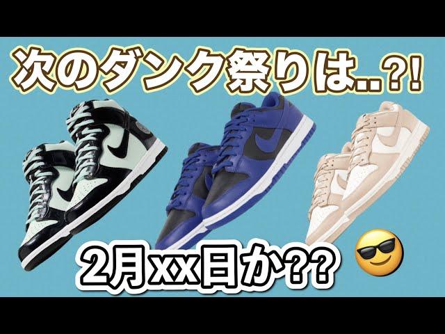 """2021年2月11日は再びダンク祭?!Nike Dunk Low """"Hyper Cobalt""""(ナイキ ダンク ロー ハイパーコバルト)!DD1391-001ナイキダンク !Nike Dunk Low """"Orange Pearl"""""""