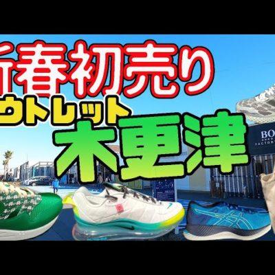 2021年、新春初売り!木更津のアウトレットでNIKE(ナイキ)、adidas(アディダス)、ASICS(アシックス)、Reebok(リーボック)のスニーカー調査。
