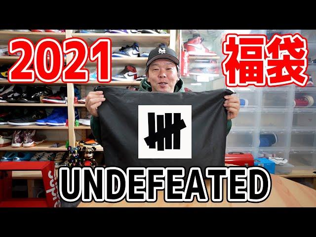 【福袋】2021年UNDEFEATED(アンディフィーテッド)福袋を開封!中身を全て公開します!果たして結果は当たり?外れ?
