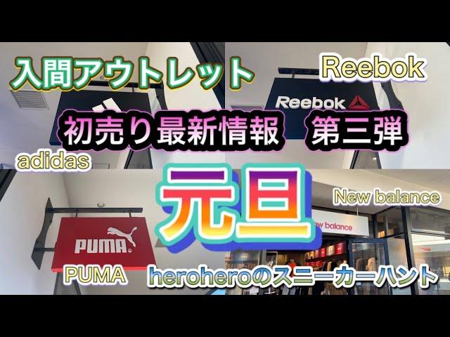 heroheroのスニーカーハント第42回 入間アウトレット初売りアウトレット!Adidas(アディダス)、Reebok(リーボック)、PUMA(プーマ)、New Balance(ニューバランス)