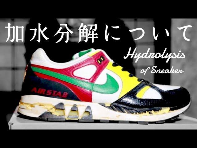 スニーカーの加水分解を詳しく解説します(Hydrolysis of sneakers)