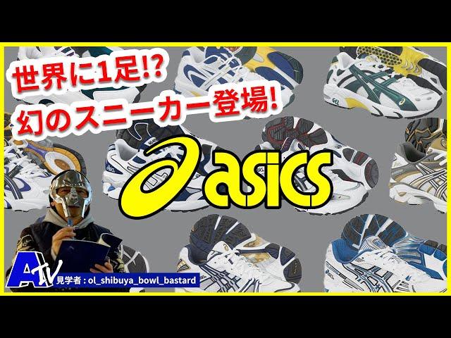 世界に1足!?幻のスニーカー登場!GEL-KAYANOの魅力に迫る! -atmos TV-Vol.233- ASICS(アシックス)