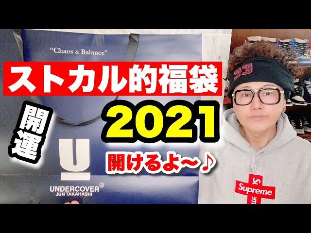 【UNDERCOVER(アンダーカバー)】ストカル的福袋2021 何が出るかな?【NIKE(ナイキ)】