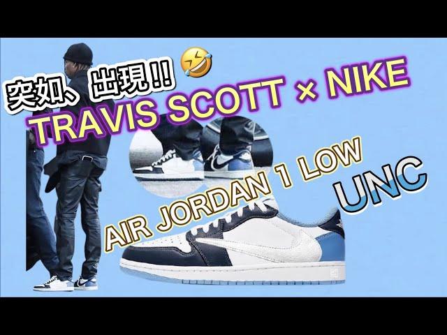 """突如、出てきた!Travis Scott x NIKE Air Jordan 1 (ナイキ エアジョーダン1)Low OG """"UNC""""""""Obsidian"""" !トラヴィス スコット!Air Jordan 4 """"Taupe Haze"""""""