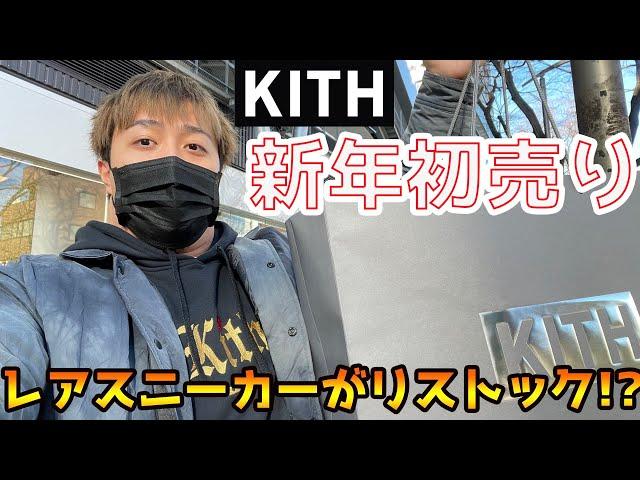 【KITH】2021年KITH 初売りに並んでみた!レアスニーカーが大量リストック!?NIKE(ナイキ)