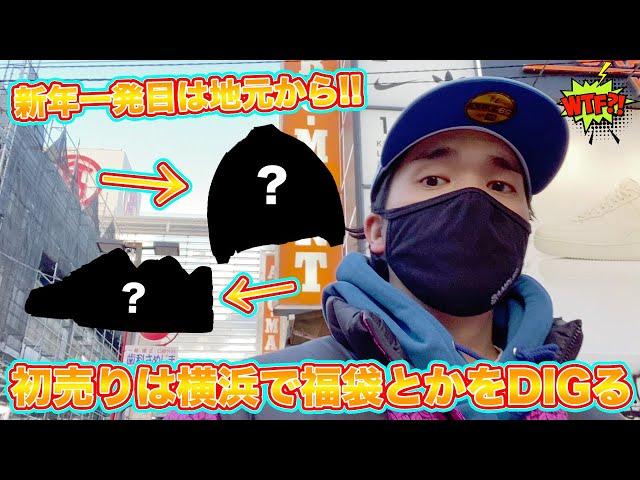 [スニーカー・初売り]初売りは地元横浜で福袋やあの即完アイテムをDIGる! -Chillin' Fashion Crib Vol.387-NIKE(ナイキ)New Balance(ニューバランス)