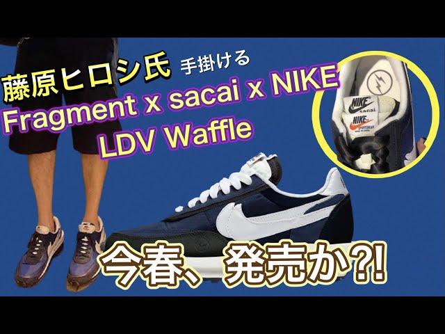 今年の春にリリースか?NIKE(ナイキ)!Fragment x sacai x LDV Waffle!フラグメント x サカイ LDワッフル!DH2684-400 STUSSY(ステューシー)「Stripe Cardigan」