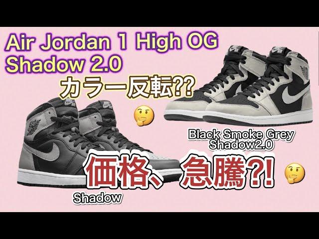 2021年5月15日発売か?!NIKE Air Jordan(ナイキ エアジョーダン) 1 High OG Shadow 2.0!555088-035 555088-013 JIL SANDER ジルサンダーmovie