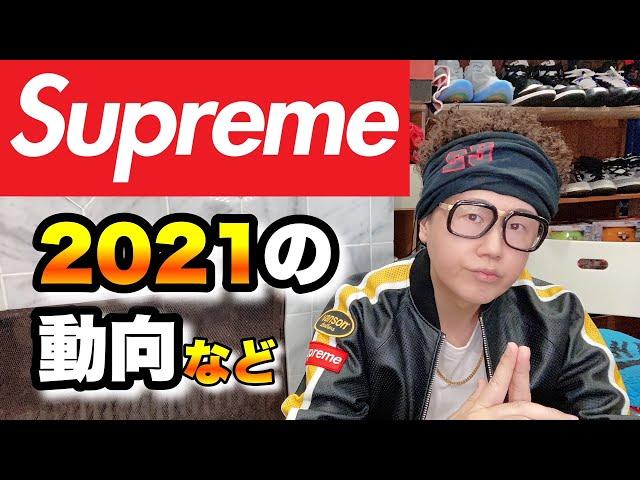 Supreme(シュプリーム)2021 SS FWの動向など【セール情報?コラボ?】