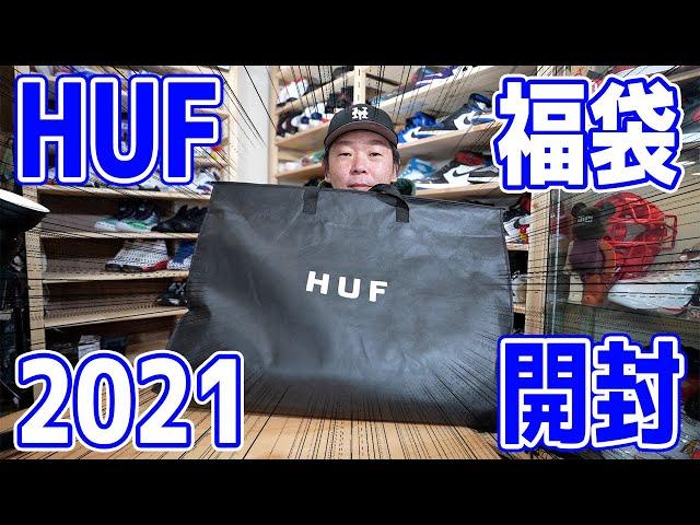 2021年HUF(ハフ)福袋を開封!中身を全て公開します!果たして結果は当たり?外れ?